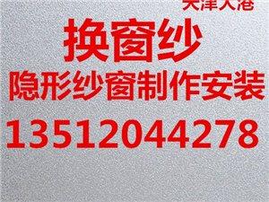 天津市大港专业隐形纱窗,防盗护栏纱窗制作安装
