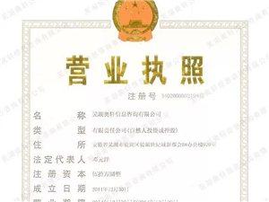 蕪湖奧軒信息咨詢有限公司為您服務