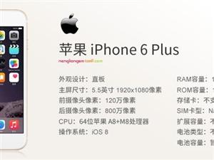 澳门永利娱乐场官网全新iPhone6Plus。数量不限。