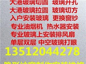 天津大港隐形纱窗,防盗护栏纱窗制作安装