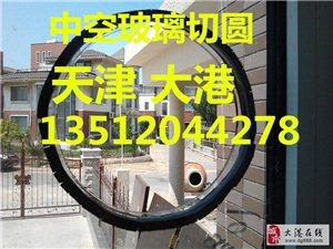 玻璃切圆,专业烟道玻璃切圆,大港玻璃切圆