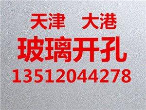 天津大港单层中空玻璃打眼,玻璃切圆,大港玻璃打眼
