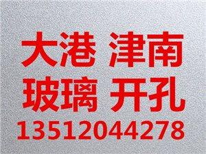 天津专业玻璃开孔,专业双层中空玻璃切圆专业玻璃打眼