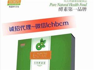 B365水果酵素诚招代理~微信lchbcm