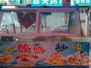 出售炒酸奶冰粥机一台,小吃车一辆
