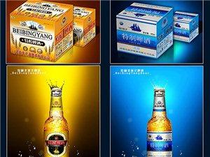 北冰洋特醇啤酒、特制啤酒