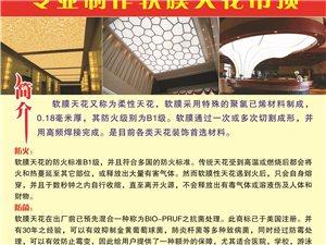 专业安装制作软膜天花吊顶