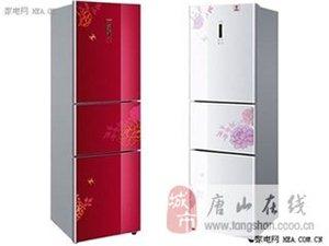 唐山專業冰箱加氟 美的冰箱維修 海信冰箱維修