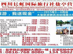 长虹国旅2015年4月份旅游推荐线路