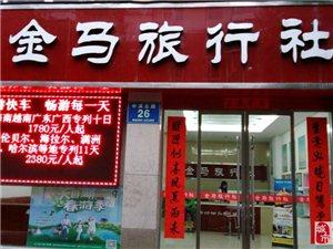 宁国市金马旅行社