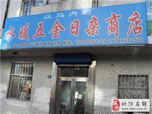 訥河市水暖五金日雜商店