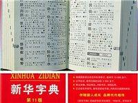 新华字典一本