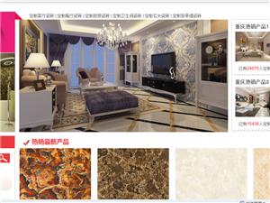 重慶地板磚代理,重慶最火爆的創業好項目
