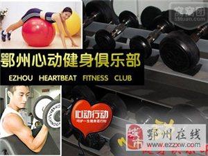 鄂州心动健身俱乐部