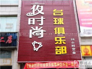夜时尚台球俱乐部(古城路店)