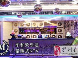 鄂州东和欢乐迪KTV