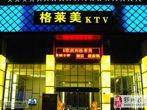 鄂州格莱美KTV