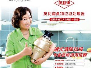 廚房垃圾處理器