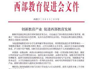 重庆巴蜀家教各区县寻求加盟代理