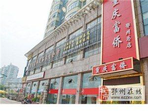 重庆富侨保健服务公司鄂州分公司