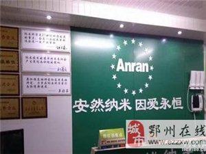 鄂州安然纳米汗蒸养生馆