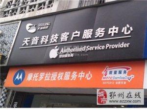 鄂州市有为通信器材服务中心