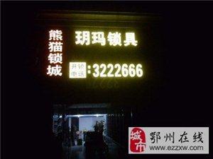 鄂州熊猫开锁公司