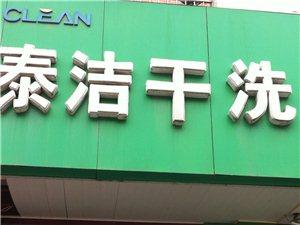 上海泰洁洗衣鄂州店