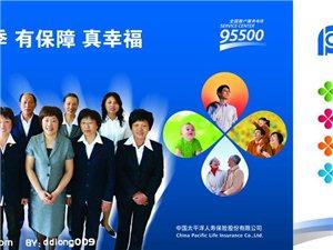中國太平洋人壽保險股份有限公司.