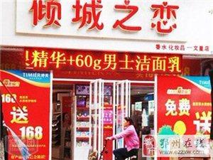 鄂州倾城之恋化妆品连锁店
