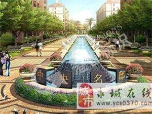 中央名邸二期152平方米适合办公和居住