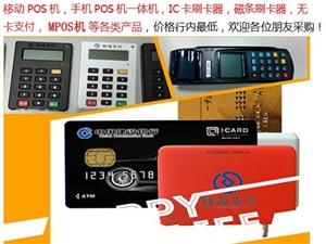 钱海支付MPOS机 深圳手机POS机 手机POS机