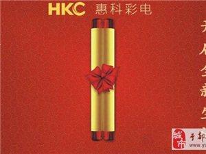 惠科(HKC)液晶電視誠邀代理商微店商沒錢也能開店