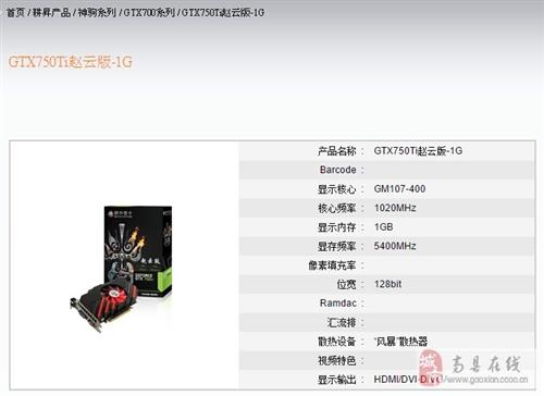 出售耕升GTX750Ti赵云版-1GDDR5显卡