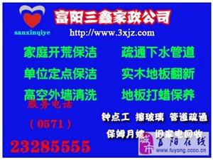 富陽家政公司==選三鑫,23285555