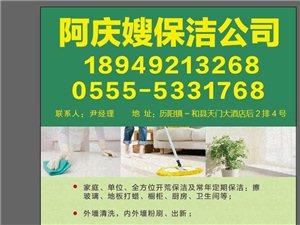 和縣保潔−−保潔公司