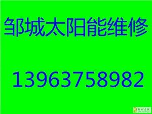 邹城专业太阳能热水器安装维修中心