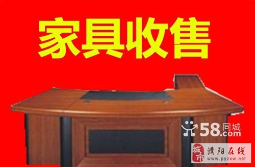华龙区专业二手家具市场,床,桌椅,沙发,电脑桌等
