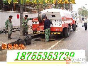 芜湖市疏通下水道 清理化粪池服务公司