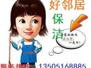 南京建鄴區奧體大街保潔清洗公司 專業單位公司裝潢日
