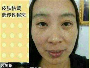 专门解决色斑、暗疮、枯黄、衰老等问题性皮肤