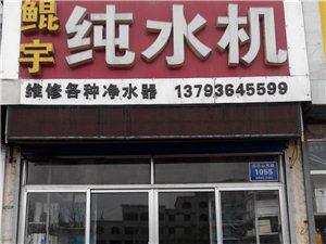 青州市鯤宇純水機大賣場竭誠為你服務
