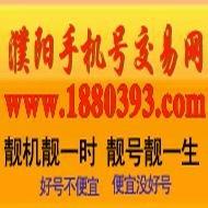 濮阳靓号网常年出售各种高中低档手机靓号