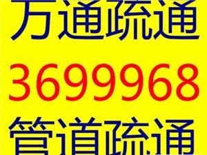 兗州萬通管道疏通服務中心(114可查)疏通各種管道
