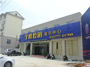 宁国宁阳公馆