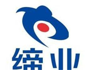 湛江赤坎淘宝培训/设计培训到缔业