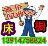 南京回收二手家具家电桌椅实木家具办公家具等