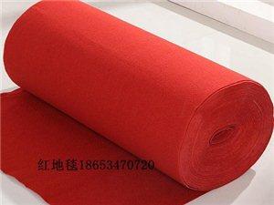 婚庆红地毯厂家现货供应-山东华龙婚庆地毯