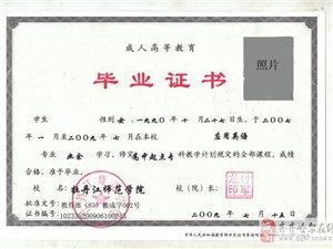 黑龙江省二学历/自考/成考报名指定机构