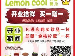 蠡县柠檬酷儿鲜饮店